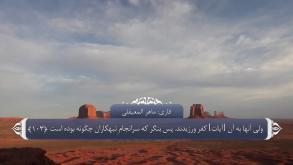 ترجمه فارسی سوره أعراف