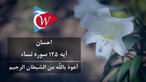 احسان- آيه 125 سوره نساء
