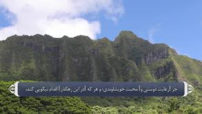 ترجمه فارسی سوره شورى