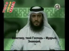 تلاوت با ترجمه روسى
