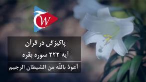 پاکیزگی در قرآن - آیه 222 سوره بقره