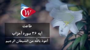 طاعت - آيه 36 سوره احزاب