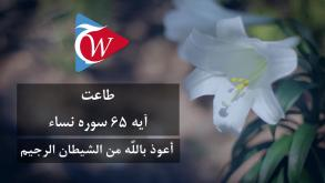 طاعت - آيه 65 سوره نساء