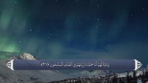 ترجمه فارسی سوره يس