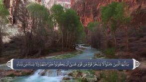 ترجمه فارسی سوره حجرات