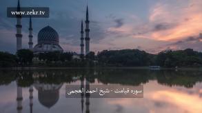 قاری احمد العجمی  - سوره قیامت