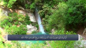 ترجمه فارسی سوره بقره-قسمت دوم
