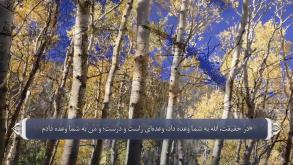 ترجمه فارسی سوره إبراهيم
