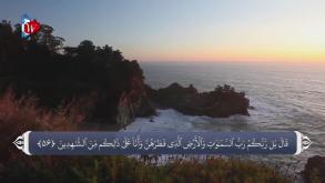 ترجمه فارسی سوره أنبياء