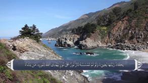 ترجمه فارسی سوره نور