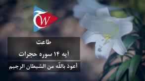 طاعت - آيه 14 سوره حجرات