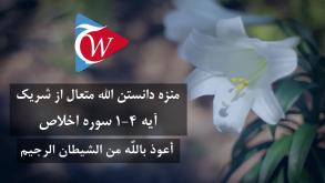 منزه دانستن الله متعال از شریک - آیه 4-1 سوره اخلاص
