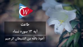 طاعت - آيه 13 سوره نساء