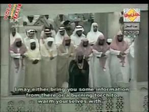 نمل 1-12 -عبدالرحمن سديس