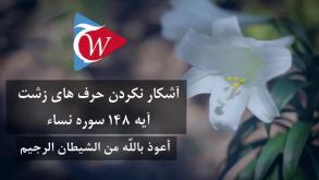 آشکار نکردن حرفهای زشت - سوره نساء آیه 148
