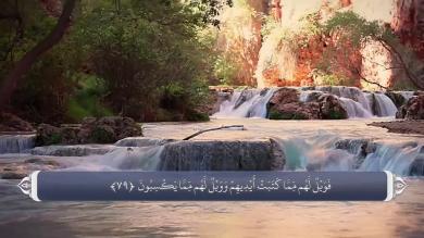 ترجمه فارسی سوره بقره- قسمت اول