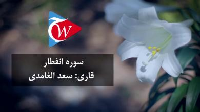 082- سوره انفطار به زبان فارسی