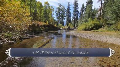 ترجمه فارسی سوره كهف